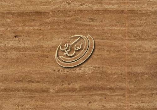 معرفی انواع تراورتن شکلاتی در ایران