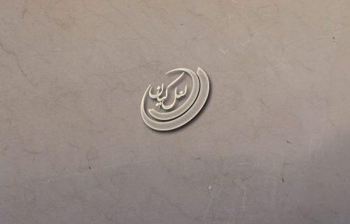 سنگ مرمریت اصفهان